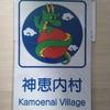 神恵内村 ― 海蝕崖と竜神 ―