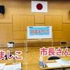 『 今から #ちゃんぽんミーティング #長崎市長 #コロナ禍でも元気に #市民活動 』