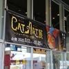 🗾🚙🚃🛫「CAT ART展 シュー・ヤマモトの世界①」旅と映画
