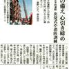 中日新聞(尾張版)に消防訓練の記事が掲載されました