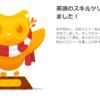 Duolingoでの英語学習をはじめて2か月が経ちました