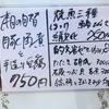 反町駅【ランチ・和食】かとうにランチ(750円~)を食べに行って来ました!唐揚げ単品 580円!