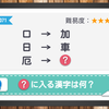 【No.71】小学生から解ける謎解き練習問題(難易度★4)