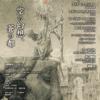 「ナイトランド・クォータリーvol.21 空の幻想、蒼の都」が発売