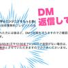 技術書のご当選おめでとうございます!そして、、DMの返信お忘れなく!!!!!