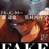 森達也『FAKE』感想
