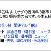 Bing日本語版、バンクーバー五輪の検索に対応 「バンクーバー五輪アンサー」