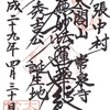 常泉寺(愛知県名古屋市・豊臣秀吉誕生地)の御朱印