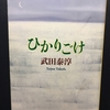 【ご案内】第二十回 別府鉄輪朝読書ノ会