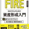 FIREを目指す! セミリタイアを実践   2021/2/3