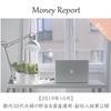 【2019年10月】都内30代夫婦の貯金&資産運用・副収入結果公開