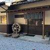 帰れマンデー見っけ隊‼︎バスサンドで取り上げられた東秩父村の銀鱗亭さんへ