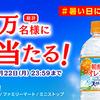 朝摘みオレンジ&サントリー天然水 #暑い日には熱中症対策 総計13.5万名にその場で当たる!キャンペーン