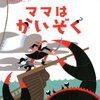 【絵本/感想】カトリーヌ・シュリュグ:文 レミ・サイヤール:絵「ママはかいぞく」-隠されたもう1つの話について書こうと思う