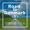 デンマーク手芸留学までの道のり【3】入学許可書が届く&学費の振込