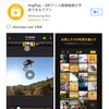 ブログの記事に使えるGIF画像作成アプリの紹介