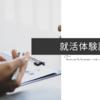 【就活体験ブログ】Re:2年生から始める就活生活