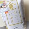 宮城県産玄米『金のいぶき』は、パナソニック「Wおどり炊き 銀シャリ ふつうコース」で、めちゃくちゃ美味しく炊けます。
