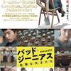 バッド・ジーニアス 危険な天才たち10/26上映公開 オズランド 笑顔の魔法おしえます。/あいあい傘/旅猫リポート(2018)