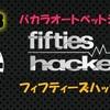 LUC888 無料版バカラオートベットシステム『fifties hacker 』(フィフティーズハッカー)