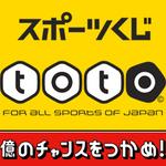 toto|第1208回予想と第1207回振り返り【Jリーグサッカー宝くじ】