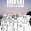 【嵐】隠れた名曲と呼び声高いシングル「PIKA★★NCHI DOUBLE」全曲レビュー