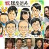 浜田智史のお客様似顔絵(4)/長寿お祝い(還暦、米寿)