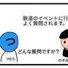 6000大使【4コマ漫画】