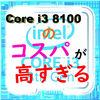 Core i3 8100のコスパの高さについて語る