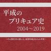 C96「平成のプリキュア史」。