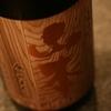 『山本 天杉 山廃純米』天然秋田杉の木桶で仕込んだ純米酒。ラベルにも注目。