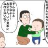 【4コマ漫画】つまり尻に敷いてるってこと?
