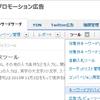 【PPC】ヤフー 「キーワードアドバイスツール」の機能改善(予定