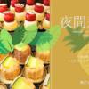 【夜間飛行】トロピカルスイーツブッフェ【川崎日航ホテル2018年7月】