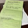 国民健康保険と確定申告時の医療費控除について、医療費通知を使うと便利です。