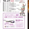 いよいよ佐賀タイフェスティバル!&サワディーCUP対戦カード決定!