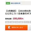 久々、ふるさと納税で日本旅行ギフトカードの50%+1%+α還元。