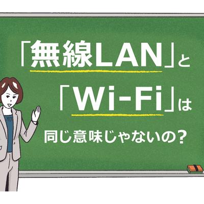 """「無線LAN」と「Wi-Fi」の違いは? """"無線LANなのにWi-Fiではない""""とは一体…?"""