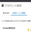 はてなブログのTwitter連携機能が面白い