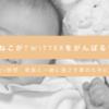 すがねこがTwitterをがんばるワケ~夢までの軌跡~