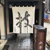 【京都市役所前】とんかつ山本