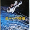 スタニスワフ・レム「星からの帰還」(ハヤカワ文庫)