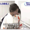 東京都、新成人の8人に1人が外国人ー日本は他民族国家になる?