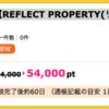【ハピタス】不動産投資に関する面談で54,000pt(54,000円)!!!