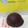 食べてみた - ビアードパパの「焼きチョコシュー」
