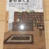 『愛のゆくえ』リチャード・ブローティガン/不思議な図書館とそこで始まった愛