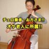 お方さまの苦笑日記 「チェロ奏者のお方さま、オケ老人に所属する!!の巻」
