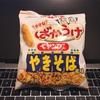ベフコxペヤング『小さなばかうけ ペヤングやきそば風味』(お菓子)(コンビニ)