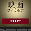 # 171 【読者 vs 筆者】名作映画クイズにチャレンジ!