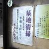 蛭子神社新年祭